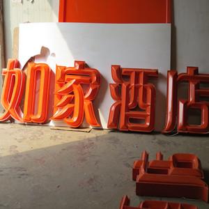 西安三维吸塑字制做