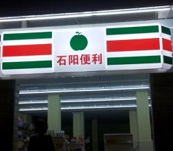 陕西便利店灯箱