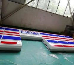 北京便利店灯箱
