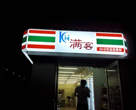 便利店超市吸塑灯箱