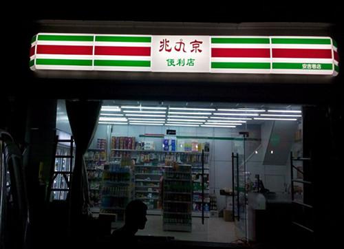 便利店超市灯箱